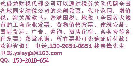 供应山东省地税通用机打发票代开-深圳市永盛龙实业